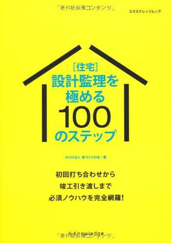 設計監理を極める100のステップ