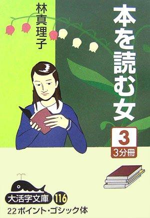 本を読む女〈3〉 (大活字文庫)