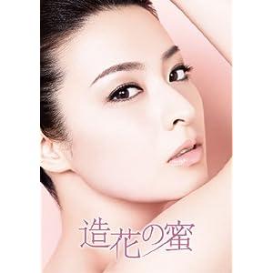 造花の蜜 DVD-BOX(3枚組)
