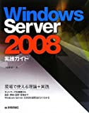 Windows Server 2008 実践ガイド