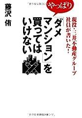 現役・三井不動産グループ社員が書いた! やっぱり「ダメマンション」を買ってはいけない