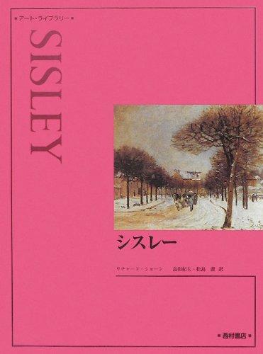 シスレー (アート・ライブラリー)