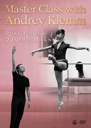 アンドレイ・クレムのマスタークラス [DVD] -