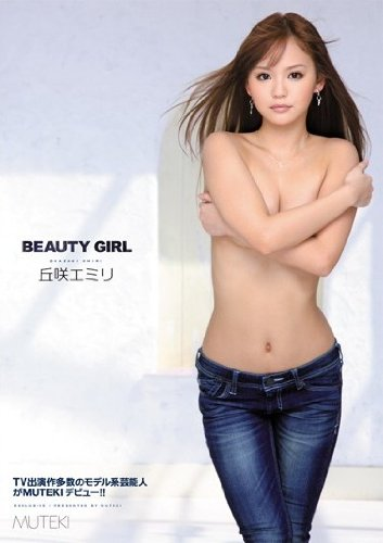 BEAUTY GIRL 丘咲エミリ [DVD][アダルト]