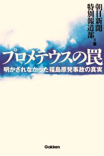 プロメテウスの罠: 明かされなかった福島原発事故の真実