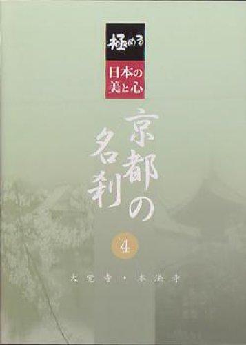 極める・日本の美と心 京都の名刹 4 大覚寺・本法寺 [DVD]