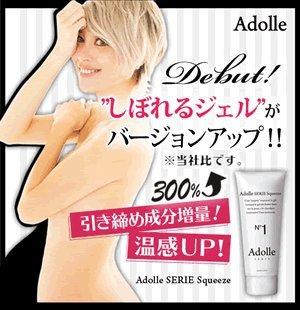 アドール セリエスクイーズ Adolle SERIE Squeeze