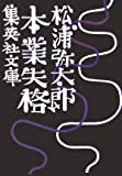 本業失格 (集英社文庫 ま 17-1)