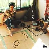 夢の旅人/路地裏の宇宙少年 (MEG-CD)