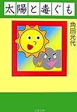 太陽と毒ぐも (文春文庫 か 32-4)