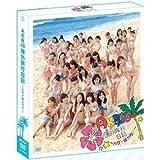 AKB48海外旅行日記~ハワイはハワイ~