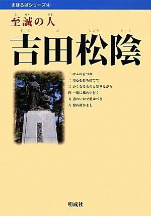 至誠の人吉田松陰 (まほろばシリーズ)