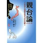 親台論―日本と台湾の心の絆