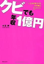 クビでも年収1億円 (角川フォレスタ)