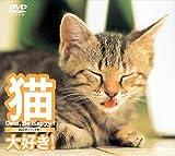 猫、大好き!キャッツ・ビー・ハッピー! [DVD]
