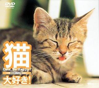 猫、大好き!/Cats, Be Happy!