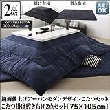 IKEA・ニトリ好きに。鏡面仕上げ アーバンモダンデザインこたつセット【VADIT FK】バディット エフケー こたつ掛け敷き布団2点セット 75×105cm | サイレントブラック