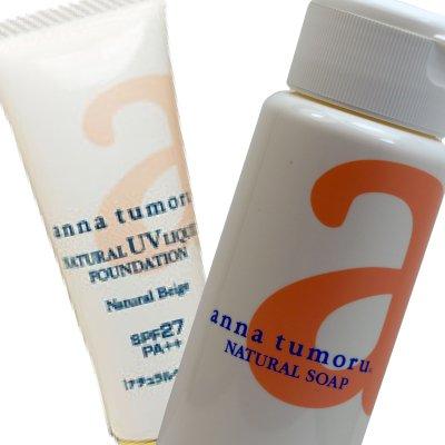 アンナトゥモール anna tumoru ナチュラルUVリキッドファンデーション30g +ナチュラルソープ 45g