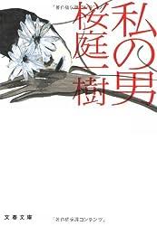 私の男 (文春文庫) [文庫]