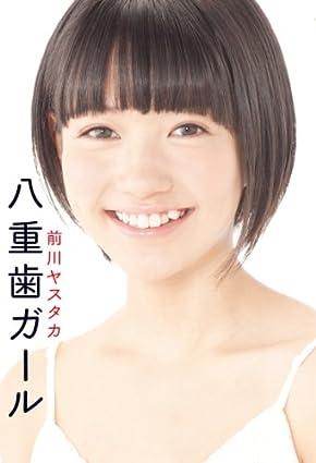 荻野可鈴さんのポートレート
