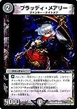 デュエルマスターズ ブラッディ・メアリー/暴龍ガイグレン(DMR14))/ ドラゴン・サーガ/シングルカード