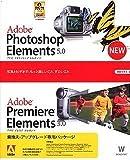 Adobe Photoshop Elements 5.0 plus Adobe Premiere Elements 3.0 日本語版 Windows版 アップグレード版
