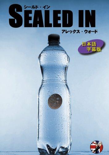 シールド・イン 日本語字幕版 [DVD]