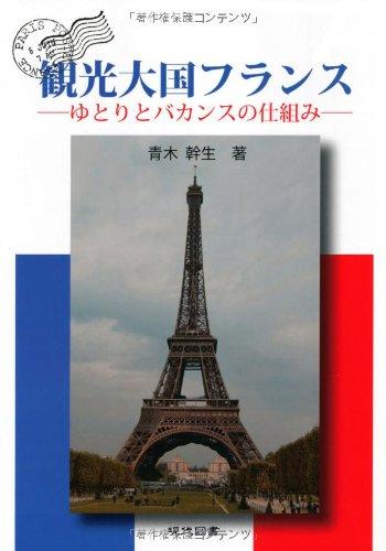 観光大国フランス ―ゆとりとバカンスの仕組み―