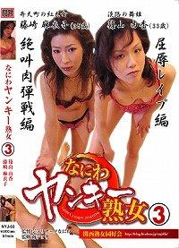 オン・エアー/なにわヤンキー熟女(3) 藤崎麻衣子・篠山由香 [DVD][アダルト]