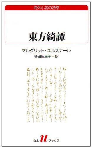 東方綺譚 (白水Uブックス (69))