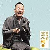 古今亭志ん輔1 朝日名人会ライヴシリーズ84 妾馬/稽古屋