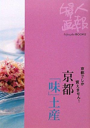 京都「味」土産―京都でしか買えません! (Fujingaho BOOKS)