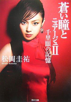 蒼い瞳とニュアージュ (2) (角川文庫 (ま26-202))