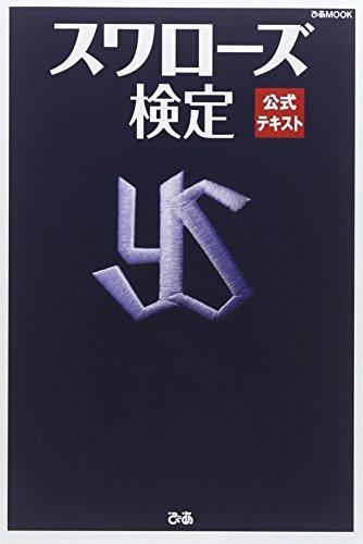 スワローズ検定公式テキスト (ぴあMOOK)