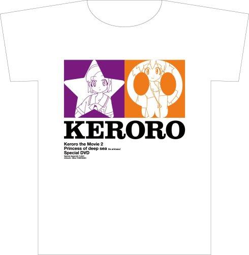 超劇場版ケロロ軍曹2 深海のプリンセスであります!豪華版