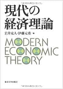 Modern economics theory kk dewett