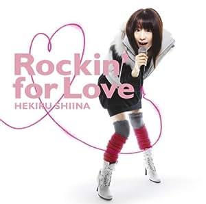 Hekiru Shiina - Rockin' for Love - Amazon.com Music