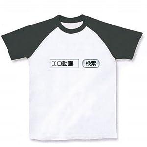 【あると思います!】検索シリーズ エロ動画 検索(前面のみ) ラグランTシャツ(ホワイト×ブラック) M
