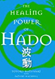 img - for THE HEALING POWER OF HADO book / textbook / text book