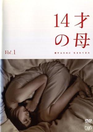 14才の母 愛するために 生まれてきた [レンタル落ち] (全4巻) [マーケットプレイス DVDセット商品]