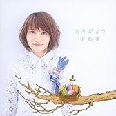 TVアニメーション「たまゆら~もあぐれっしぶ~」エンディングテーマ 『ありがとう』(初回限定盤)(DVD付)