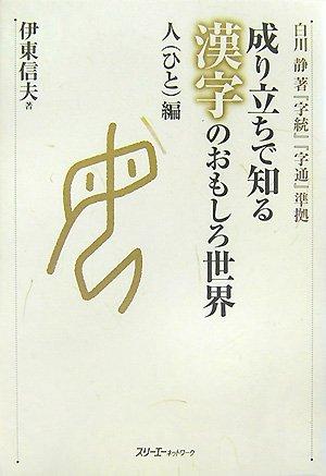 成り立ちで知る漢字のおもしろ世界 人(ひと)編―白川静著『字統』『字通』準拠