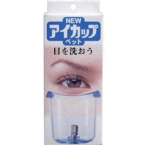 眼を洗う!洗眼器!ボトルを押すだけで、やわらかい噴水が目をやさしく洗う!花粉やホコリで目がゴロゴロする時に!ブルー