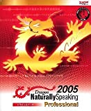 Dragon NaturallySpeaking 05Pro 日本語版