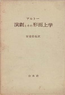 演劇とその形而上学 (1965年)