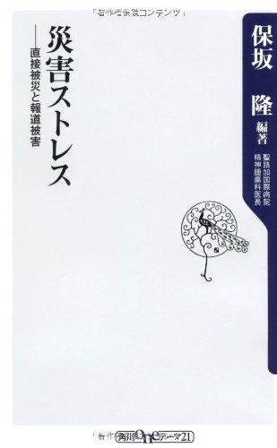 災害ストレス 直接被災と報道被害 (角川oneテーマ21)