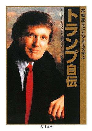 トランプ自伝―不動産王にビジネスを学ぶ (ちくま文庫)