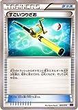 ポケモンカードXY すごいつりざお オンバーンBREAK(PMSNP)/シングルカード