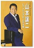山本譲二 ヒットシングル・ビデオ集 [DVD]