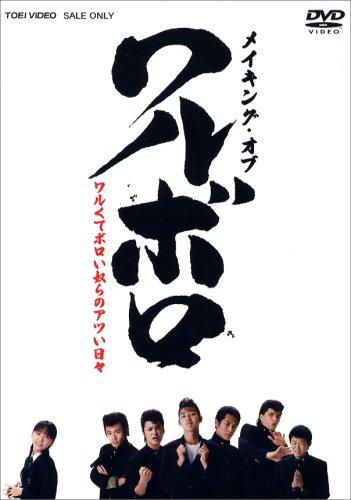 メイキング・ワルボロ [DVD]